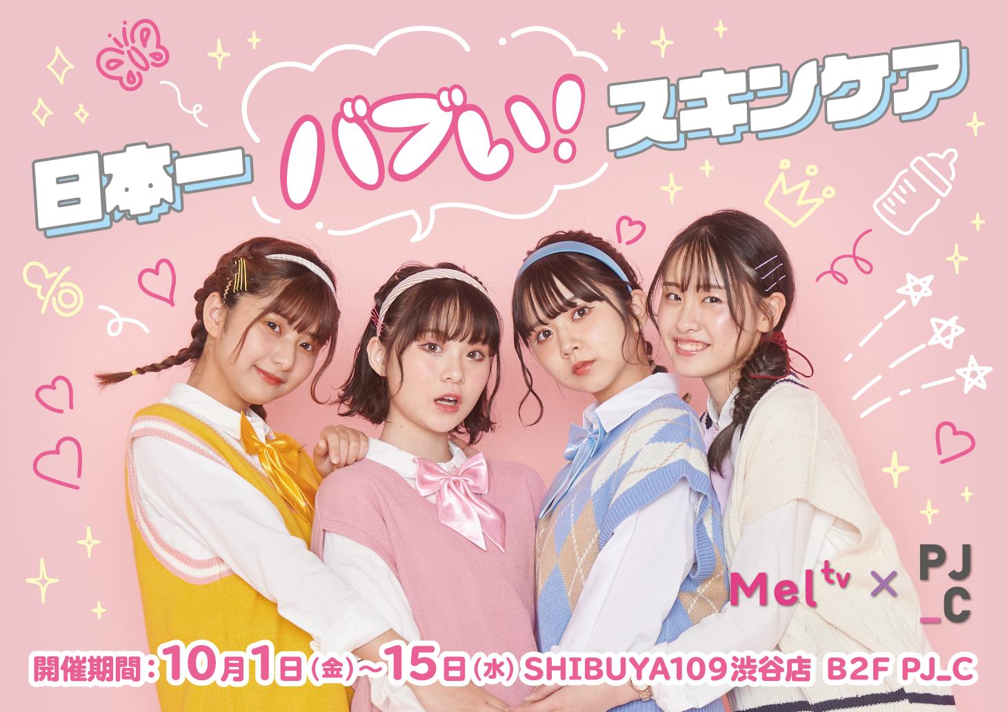 大人気YouTube番組「MelTV」とPJ_Cがコラボ決定!!①